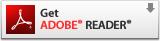 Adobe Reader(無料)