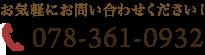 TEL.078-361-0932