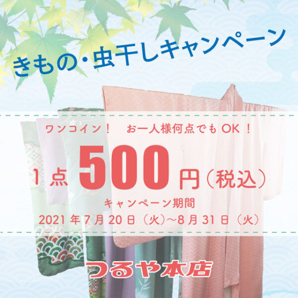 LINE@ 虫干しワンコインキャンペーン_2021